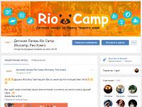 Лагерь РИО
