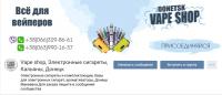 Vape shop, Электронные сигареты, Кальяны, Донецк