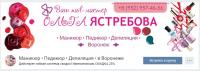 Маникюр • Педикюр • Депиляция • в Воронеже
