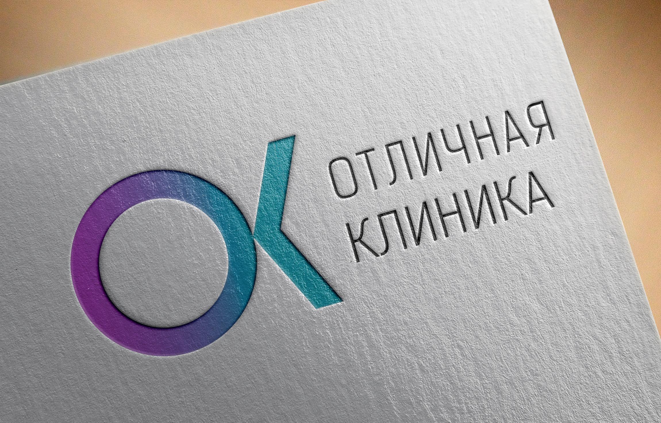 Логотип и фирменный стиль частной клиники фото f_0035c915897aa428.jpg