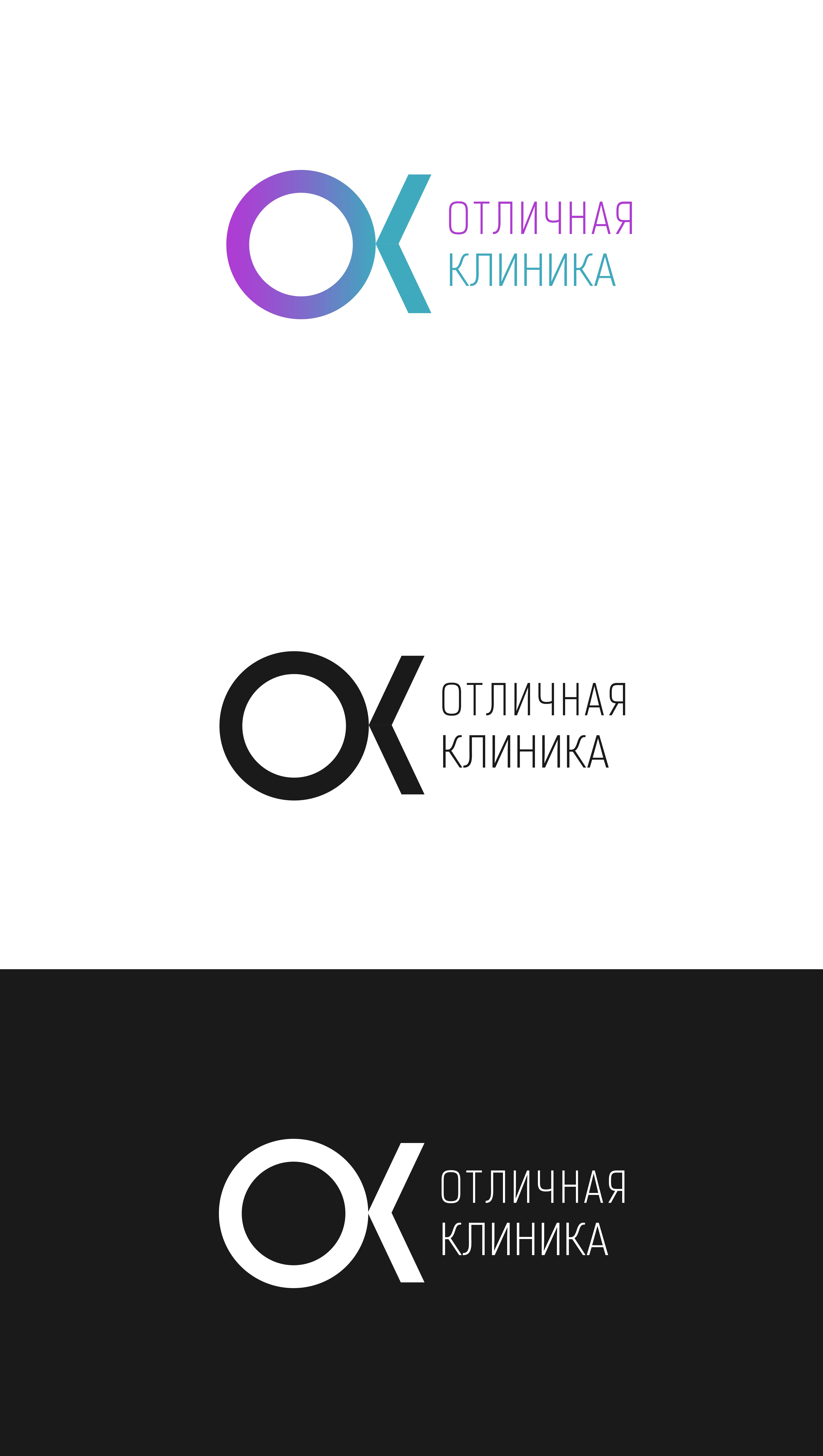 Логотип и фирменный стиль частной клиники фото f_4875c91592e1119a.png