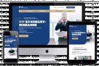 VIP Бухобслуживание