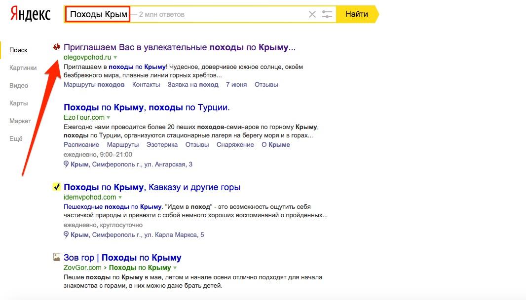 """Продвижение сайта """"Походы по Крыму"""""""