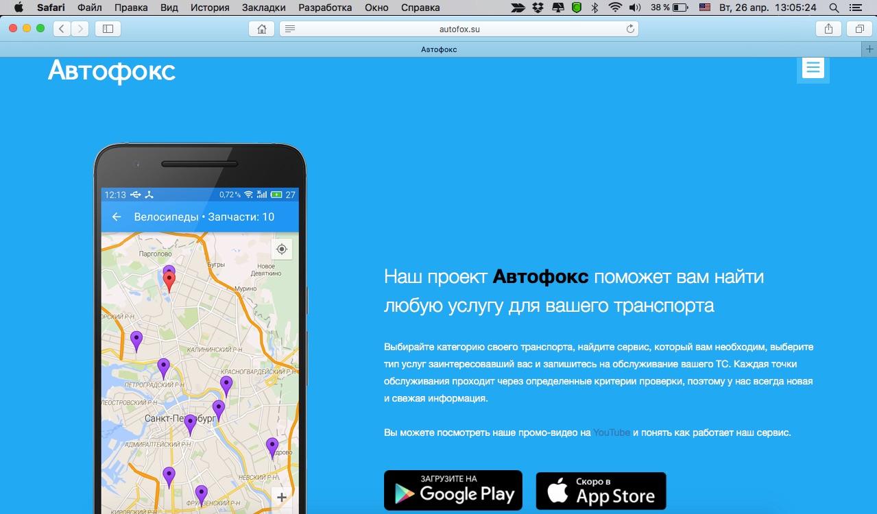 Веб-сайт - Автофокс