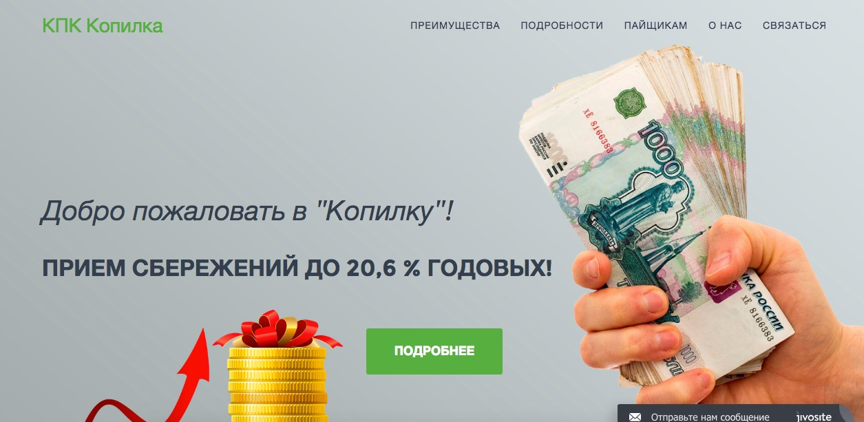"Веб-сайт - КПП ""Копилка"""
