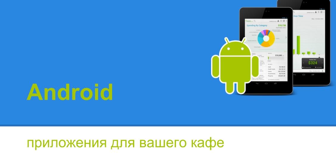 Мобильные приложения Android для кафе