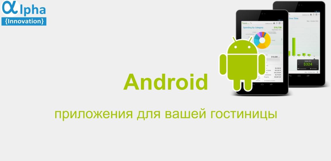 Мобильное приложение Android для гостиниц