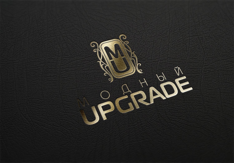 "Логотип интернет магазина ""Модный UPGRADE"" фото f_9895943dda68707c.jpg"