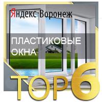 пластиковые окна ТОП 6 Yandex Воронеж