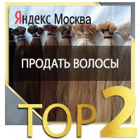 продать волосы ТОП 2 Yandex Москва