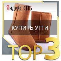 купить угги ТОП 3 Yandex СПБ