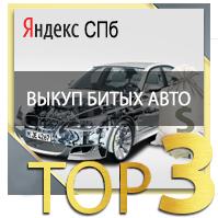 выкуп битых авто ТОП 3 Yandex СПБ