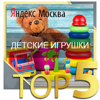 детские игрушки ТОП 5 Yandex Москва