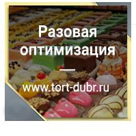 Разовая оптимизация tort-dubr.ru