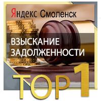 взыскание задолженности ТОП 1 Yandex Смоленск