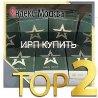 ирп купить ТОП 2 Yandex Москва