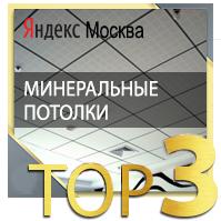 минеральные потолки ТОП 3 Москва
