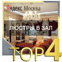 люстры в зал ТОП 4 Yandex Москва