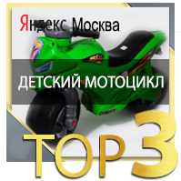 детский мотоцикл ТОП 3 Yandex Москва