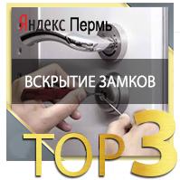 вскрытие замков ТОП 3 Yandex Перьм