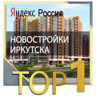 новостройки иркутска ТОП 1 Yandex Россия