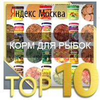 корм для рыбок ТОП 10 Yandex Москва