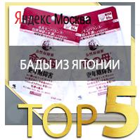 бады из японии ТОП-5 Yandex Москва
