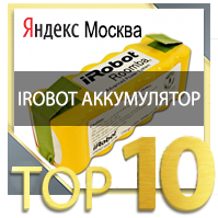 irobot аккумулятор ТОП 10 Yandex Москва
