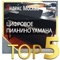 цифровое пианино yamaha ТОП 5 Москва