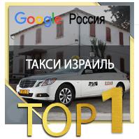 такси израиль ТОП 1 Google.ru