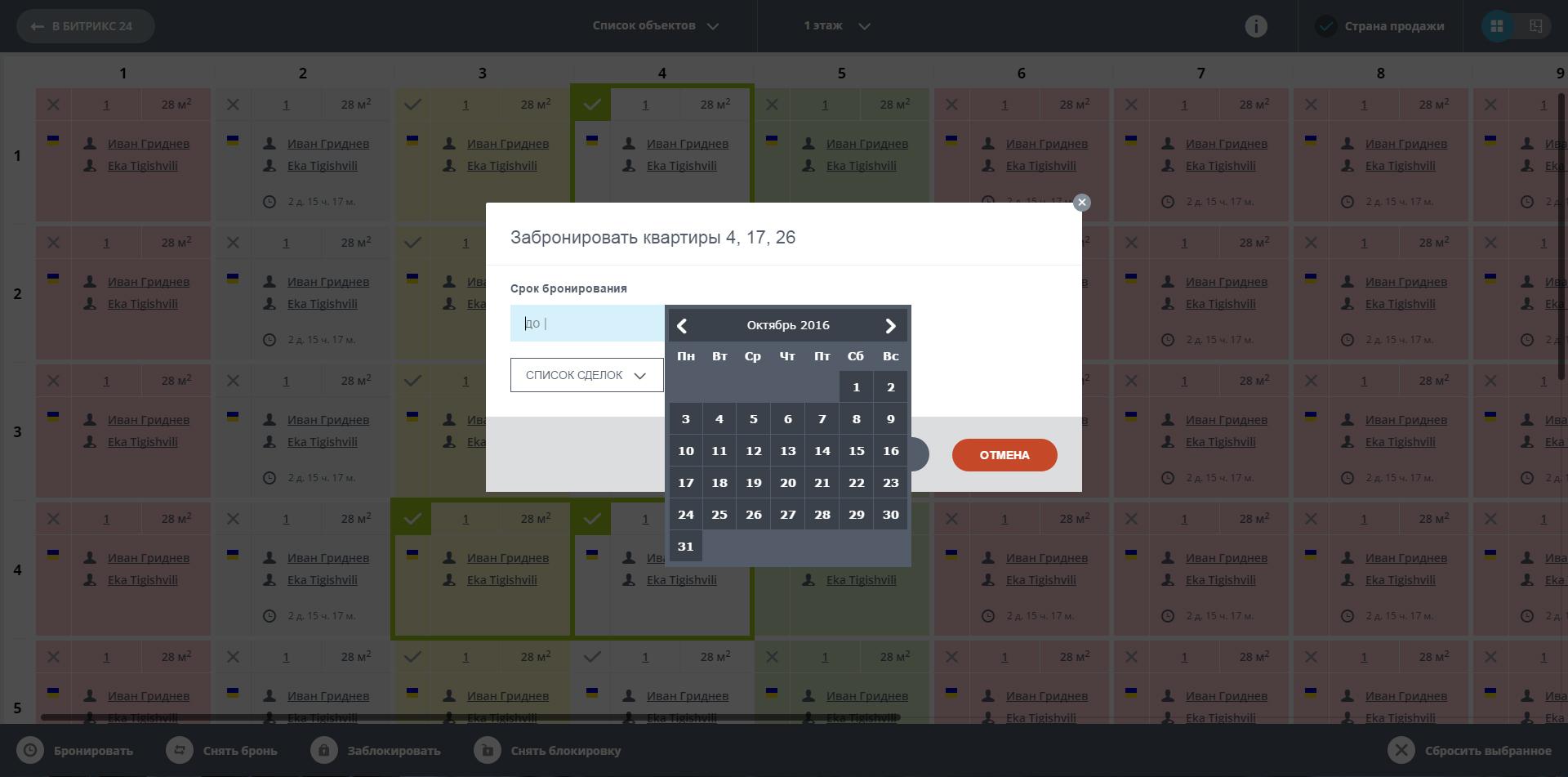 Битрикс24: Верстка Приложения для интеграции в CRM