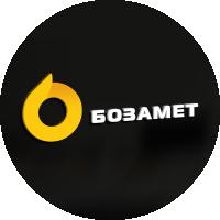 Бозамет