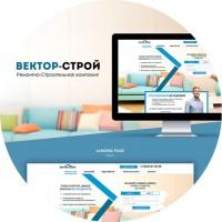 Landing page Вектор-Строй
