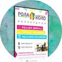 Плакат Рола Коло