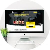 Landing Page Жидкости для электронных сигарет