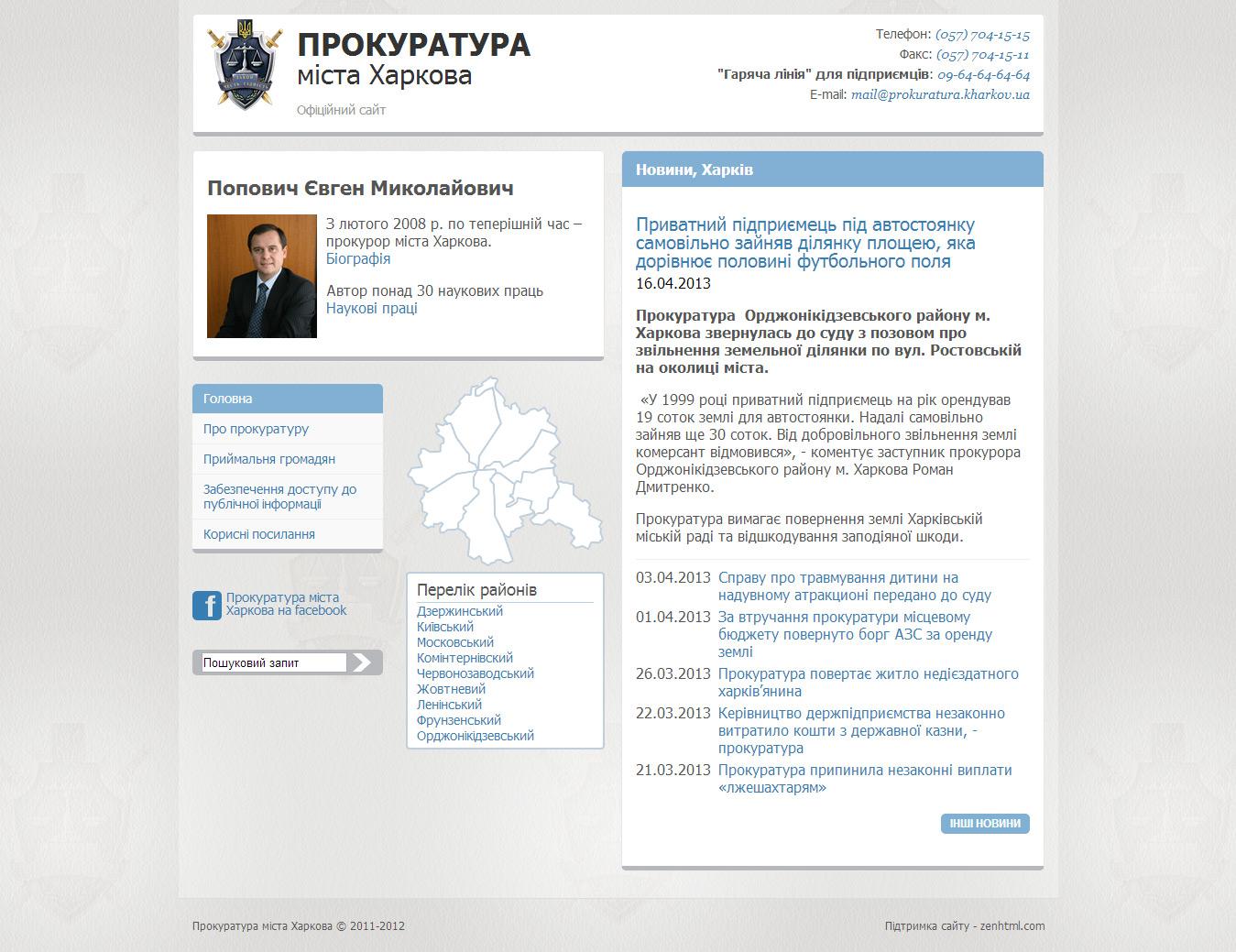 Создание сайта прокуратуры города Харькова