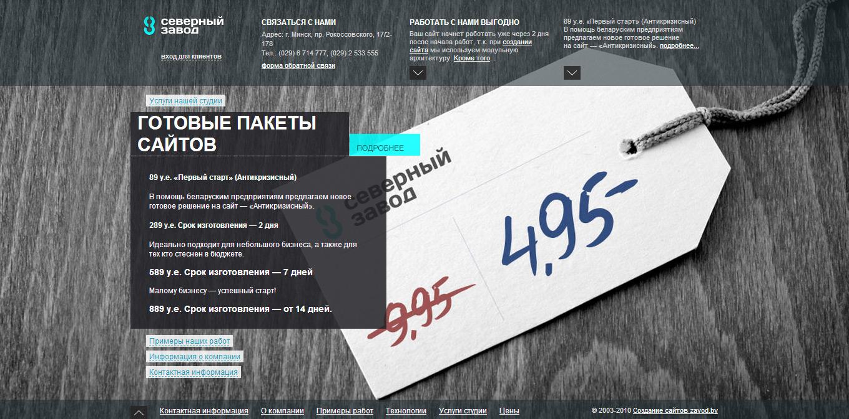 Создание сайта zavod.by
