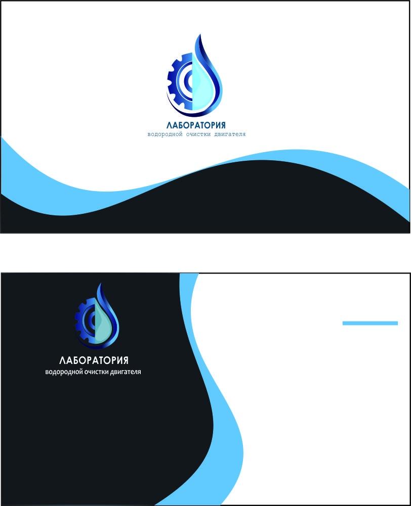 """Разработка фирменного стиля для """"Лаборатории водородной очис фото f_0045dcfb9d766515.jpg"""