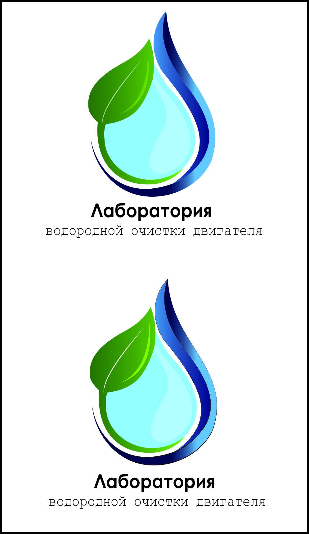 """Разработка фирменного стиля для """"Лаборатории водородной очис фото f_1705dcfb7e7032f5.jpg"""