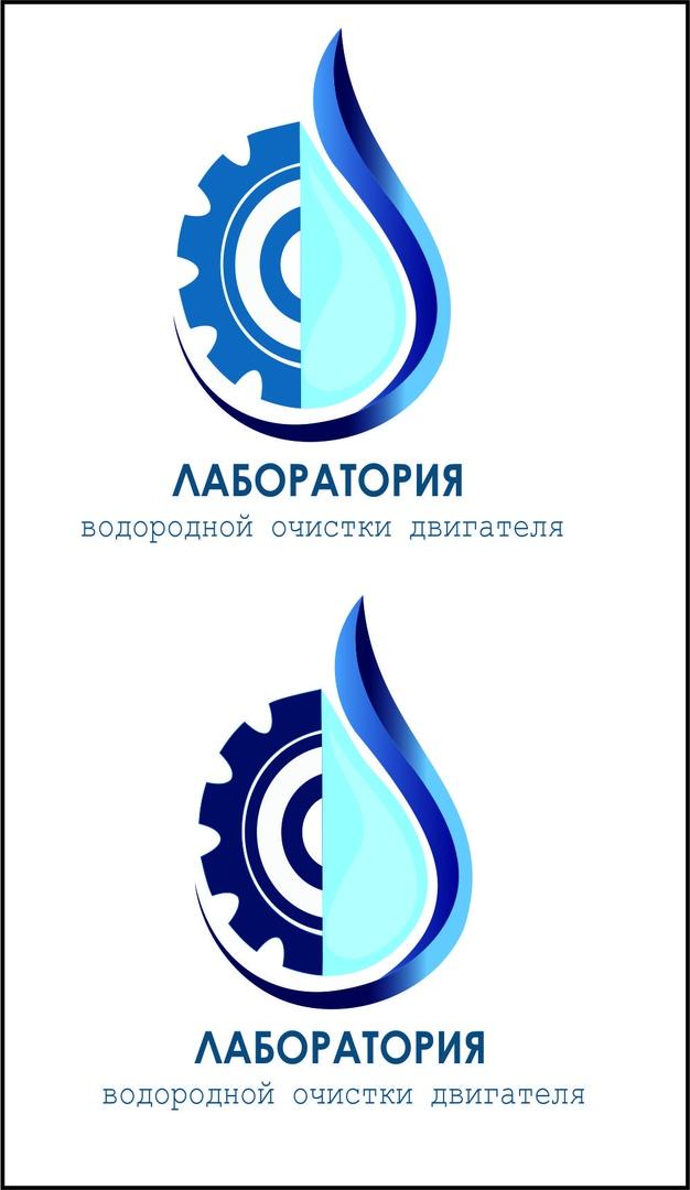 """Разработка фирменного стиля для """"Лаборатории водородной очис фото f_1775dcfb9004aae2.jpg"""