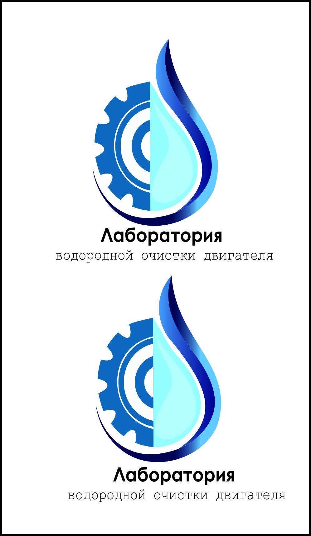 """Разработка фирменного стиля для """"Лаборатории водородной очис фото f_2205dcfb7f1d5d0f.jpg"""