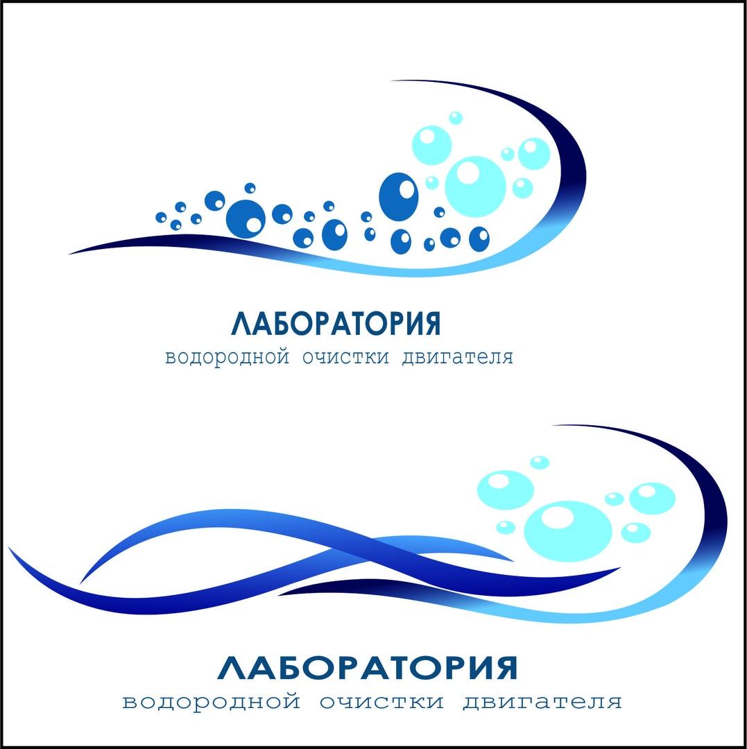"Разработка фирменного стиля для ""Лаборатории водородной очис фото f_3065dcfb9be2f4b9.jpg"