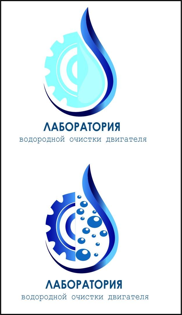 """Разработка фирменного стиля для """"Лаборатории водородной очис фото f_4865dcfb949637e4.jpg"""