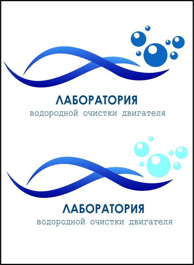 """Разработка фирменного стиля для """"Лаборатории водородной очис фото f_6165dcfb9cca773b.jpg"""