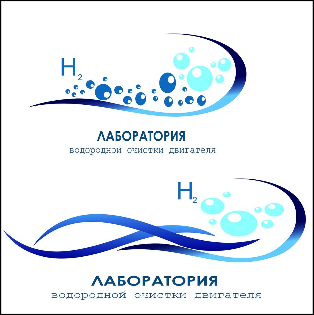 """Разработка фирменного стиля для """"Лаборатории водородной очис фото f_6175dcfb9c4621cc.jpg"""