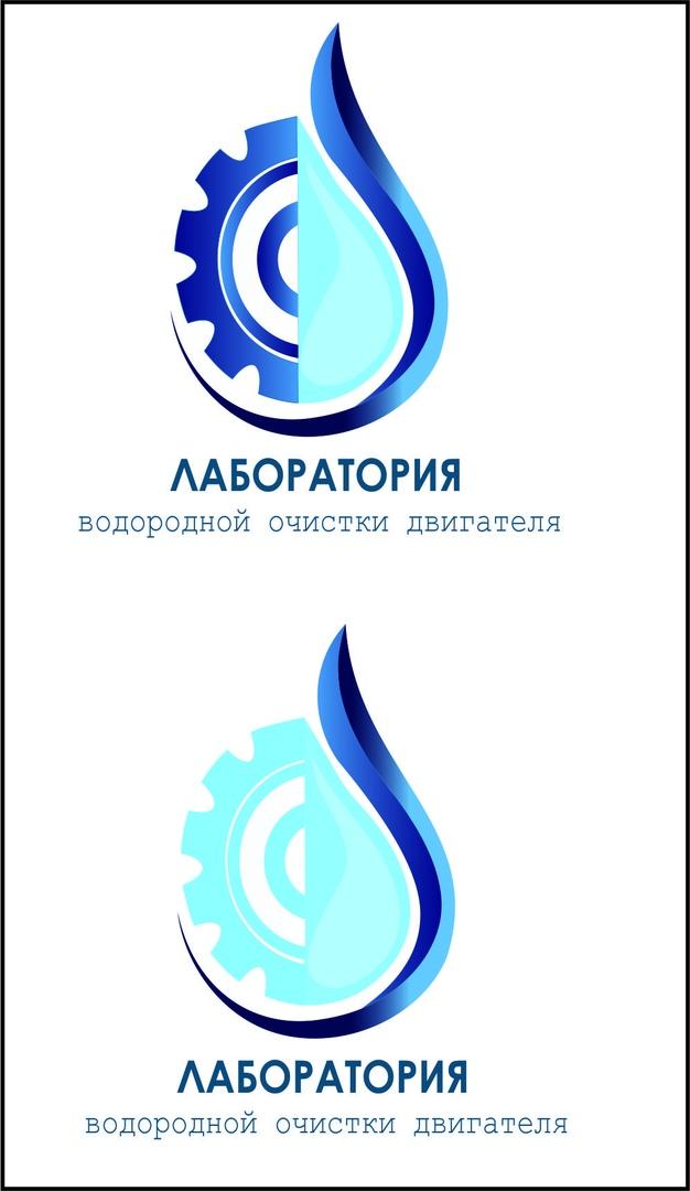 """Разработка фирменного стиля для """"Лаборатории водородной очис фото f_6855dcfb93c754c1.jpg"""