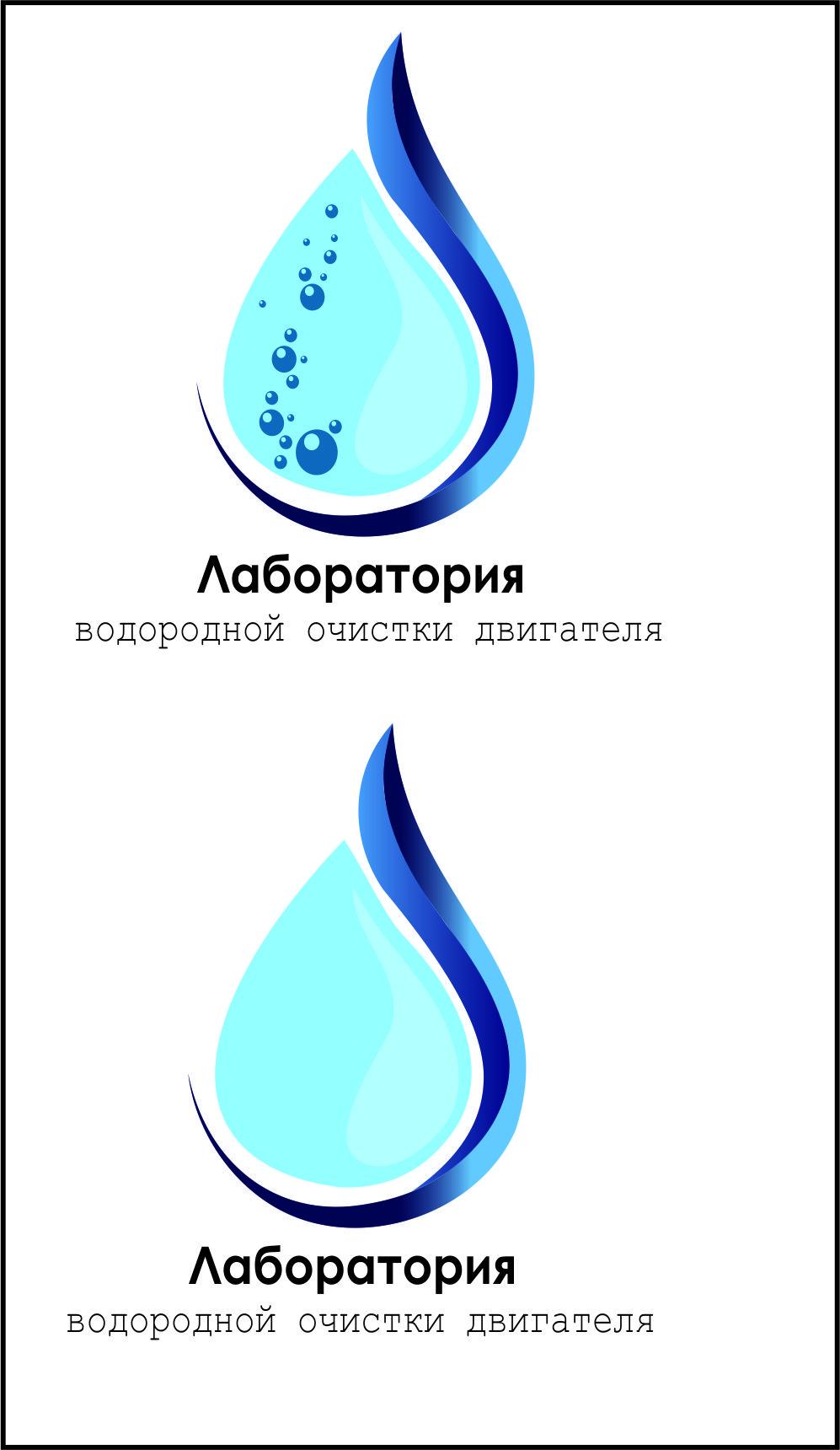 """Разработка фирменного стиля для """"Лаборатории водородной очис фото f_9325dcfb7edc0f63.jpg"""