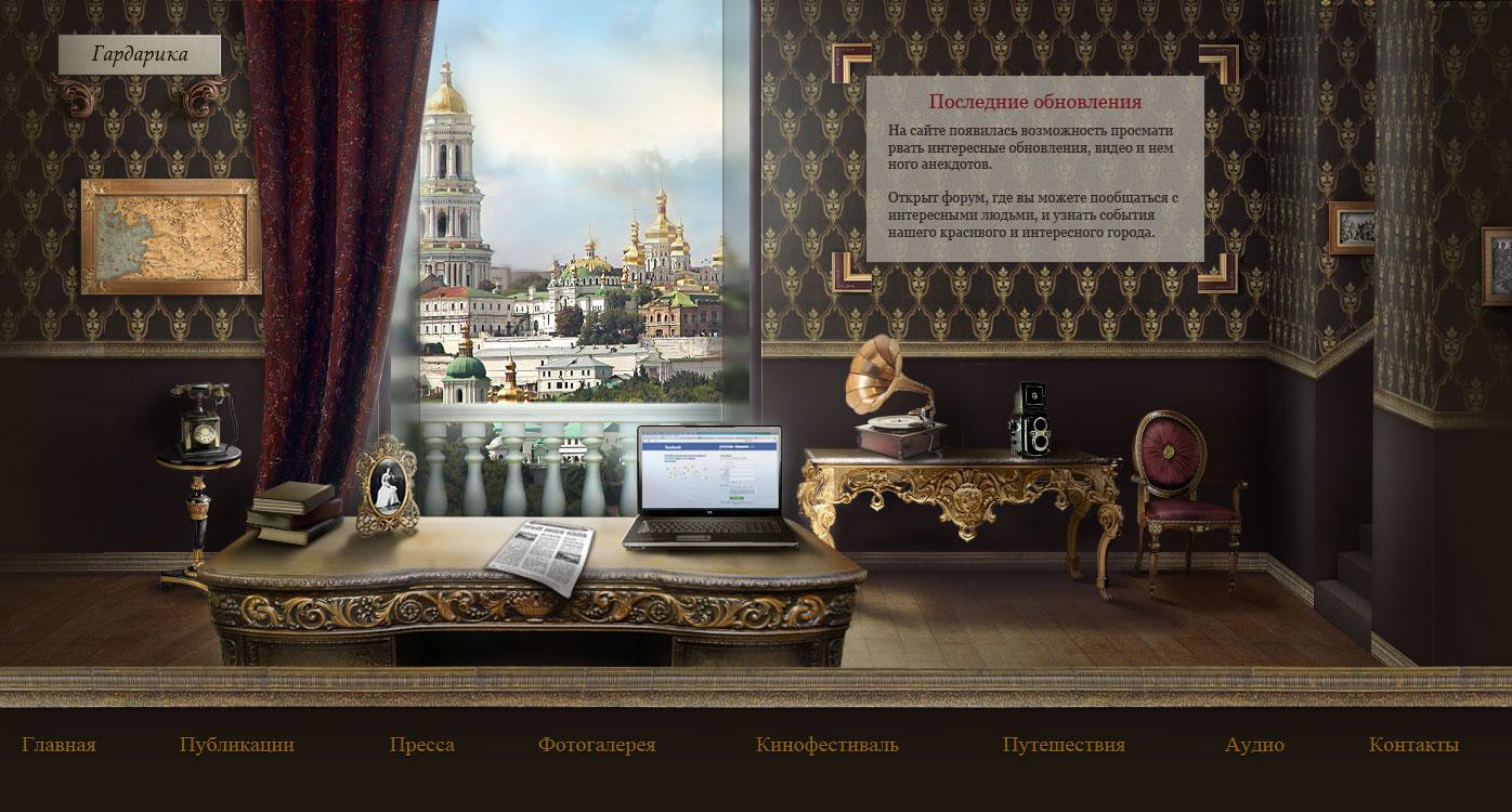 Прорисовка интерьера и города (личный сайт)