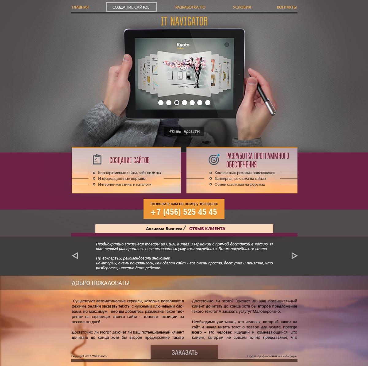 Студия дизайна WebCreator