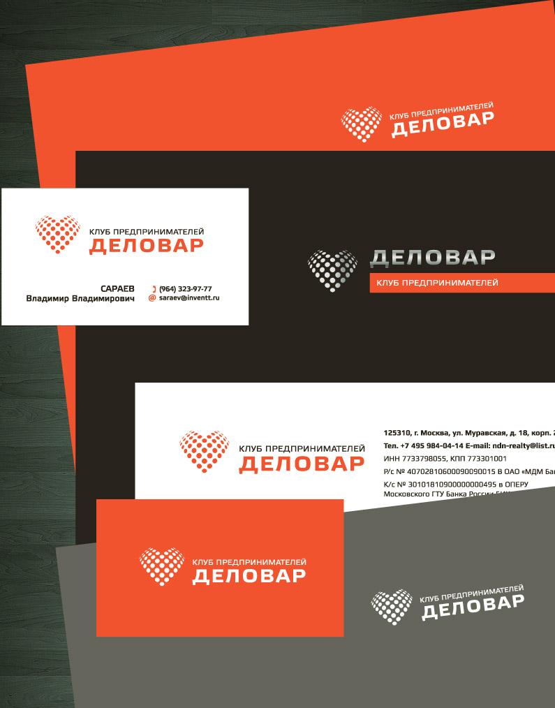 """Логотип и фирм. стиль для Клуба предпринимателей """"Деловар"""" фото f_5046264745570.jpg"""